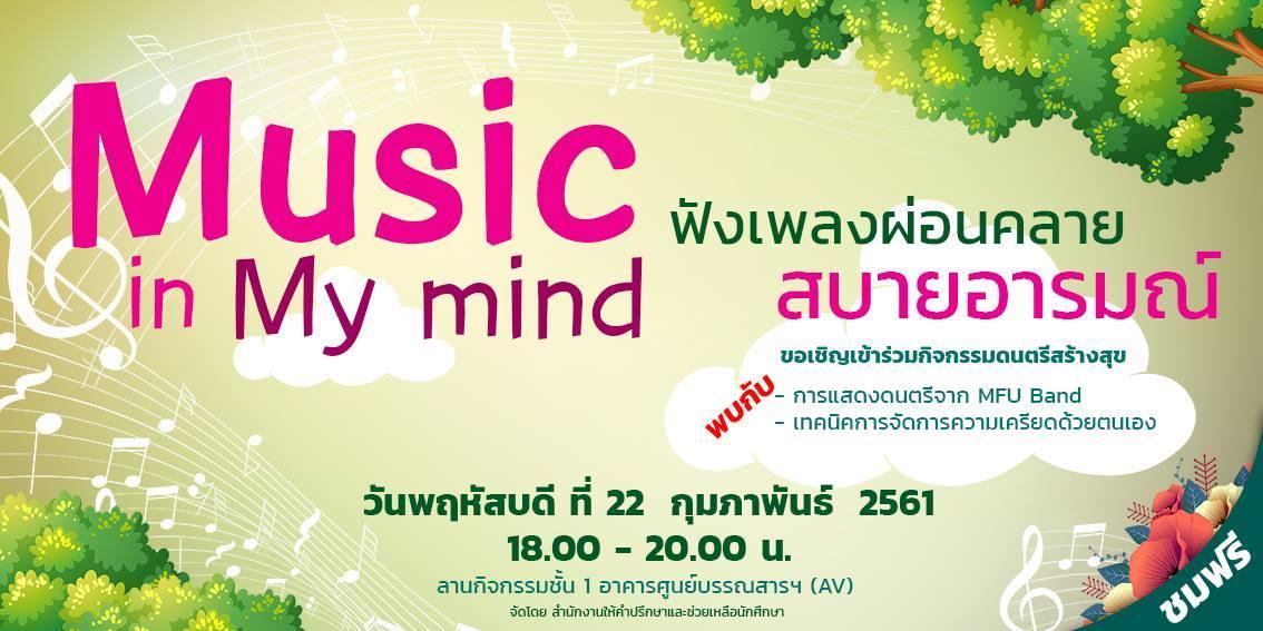 """กิจกรรม """"Music in My Mind"""""""