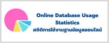 LIBRARY ACCESS STATISTICS สถิติการเข้าใช้บริการห้องสมุด (1)