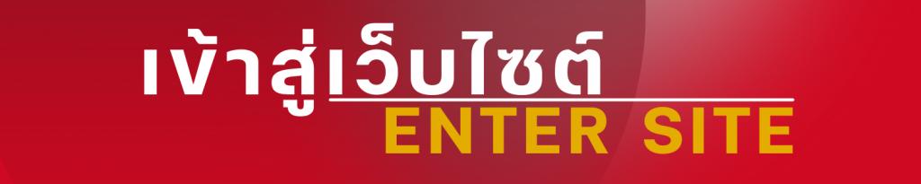 EnterSite
