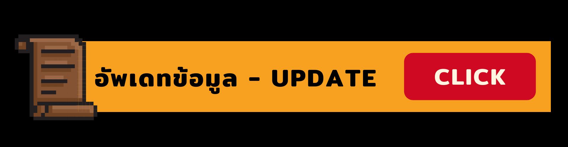 update2021