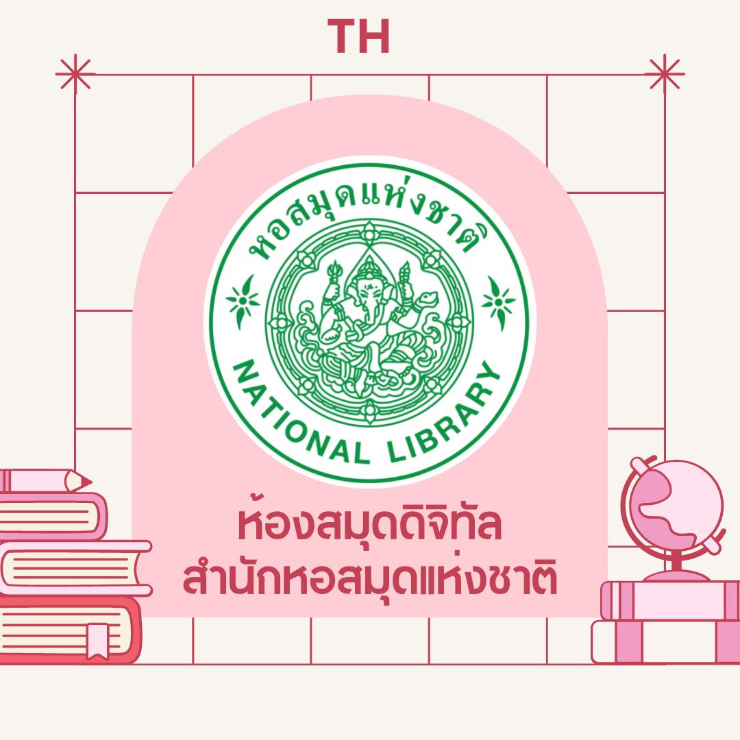TH-Ebook03