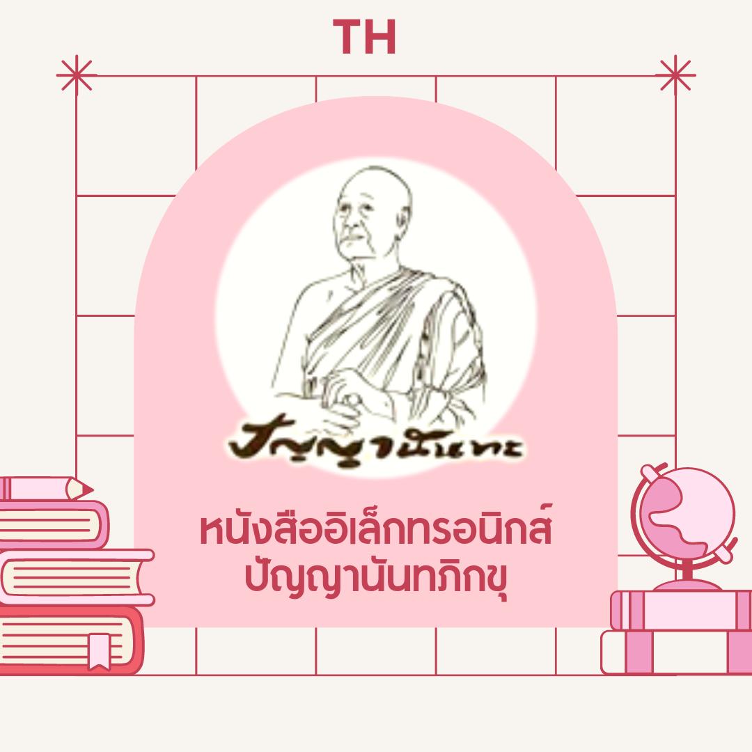 TH-Ebook08