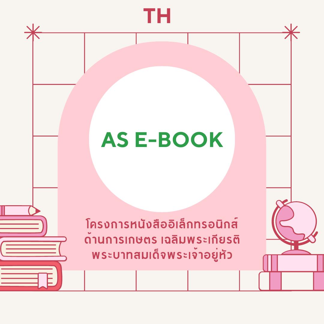 TH-Ebook14