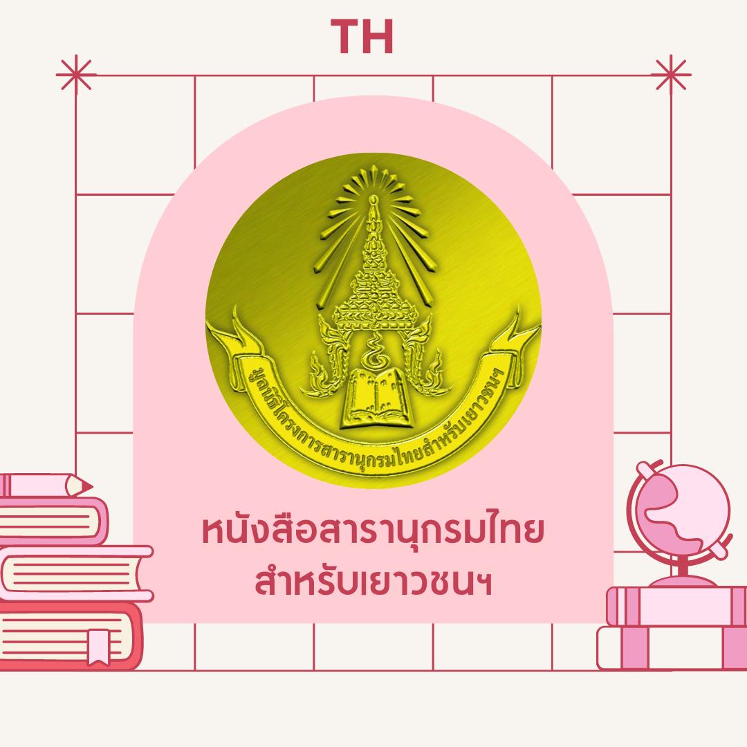 TH-Ebook15