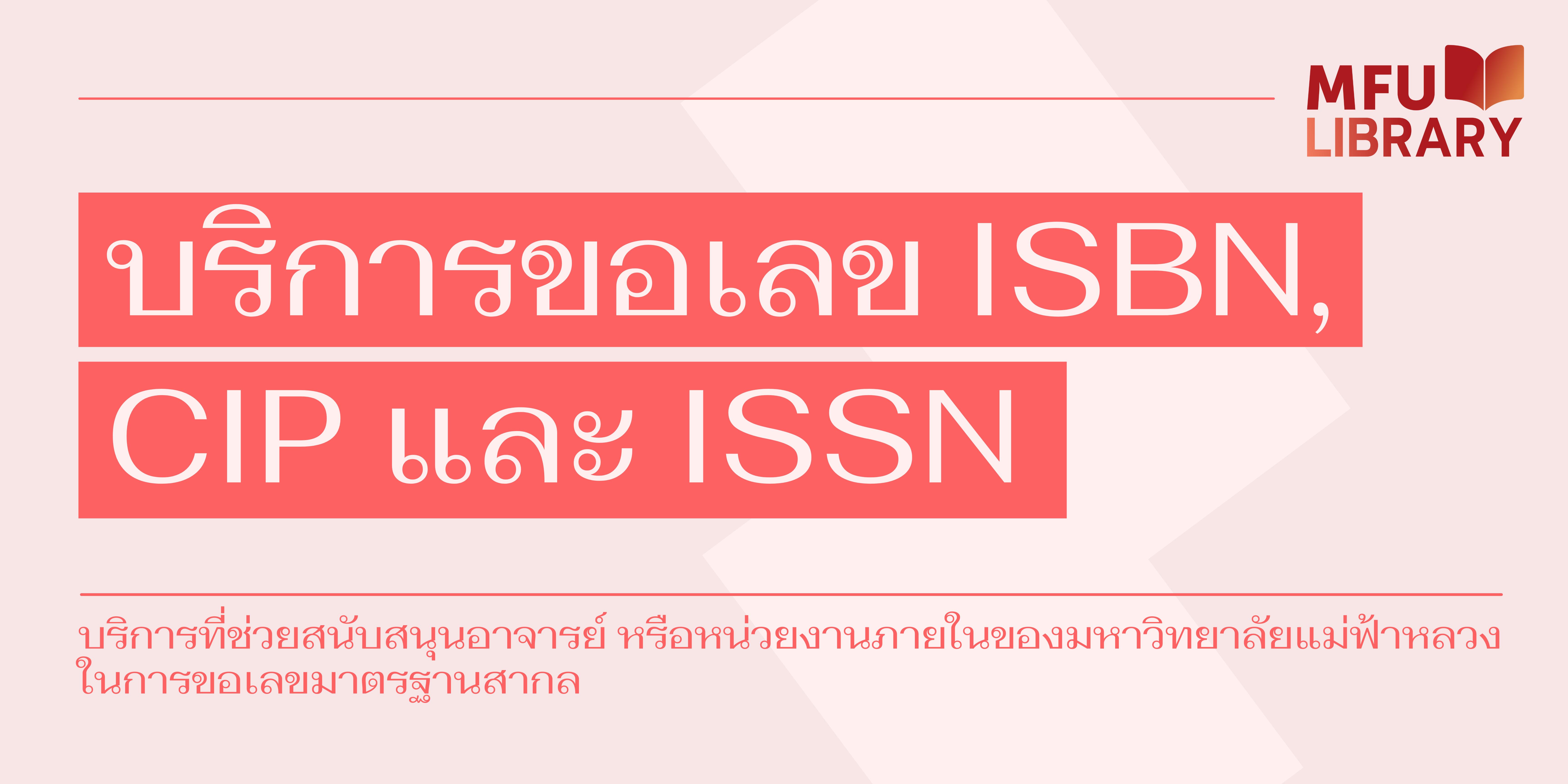 isbn-web-head